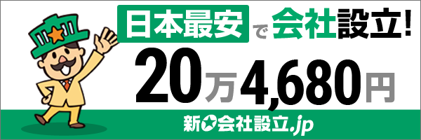 新会社設立.jp
