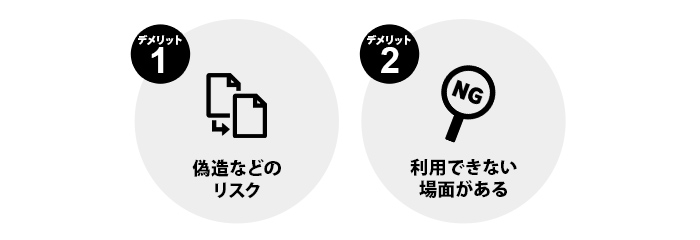 電子印鑑のデメリット