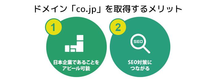 ドメイン「co.jp」を取得するメリット